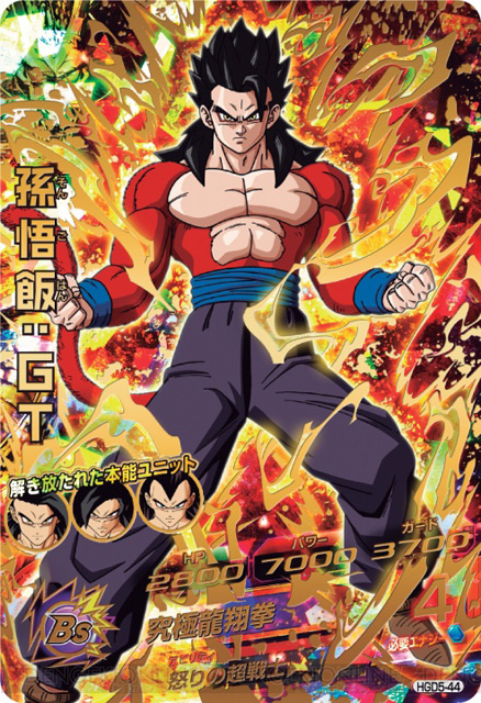 Dragon Ball Heroes Dbh5y_02