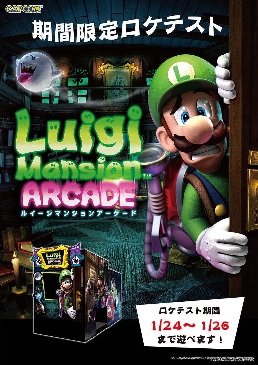 Luigi's Mansion Arcade Luigi_02