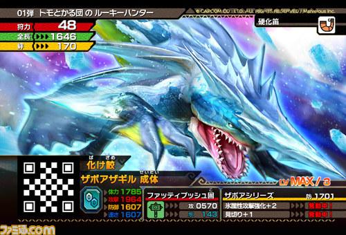 Monster Hunter Spirits Mhs_17