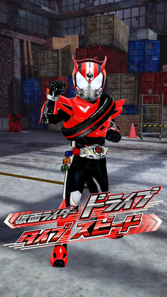 Narerunda! Kamen Rider Drive Narerunda_03