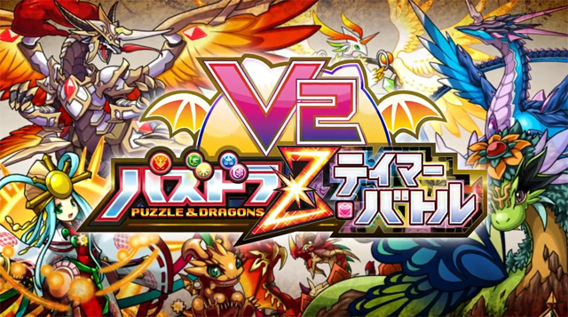 Puzzle & Dragons Z Tamer Battle V2 Pdv2ep2_01
