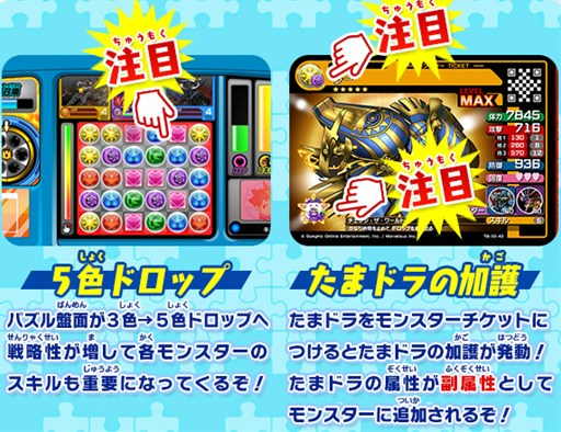 Puzzle & Dragons Z Tamer Battle V2 Pdv2ep2_02