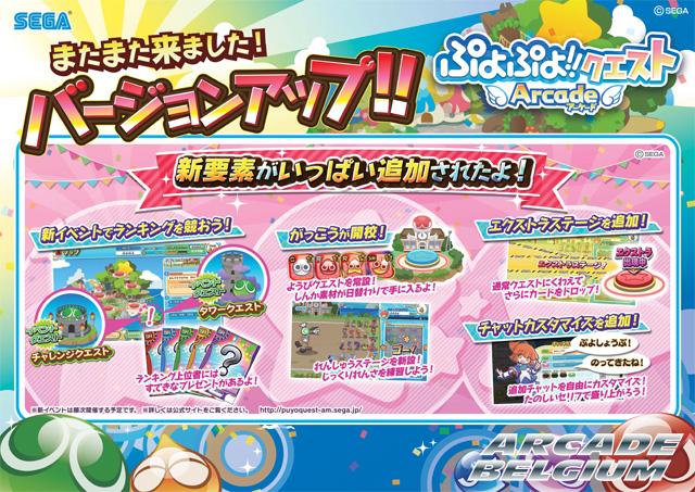 Puyo Puyo!! Quest Arcade Puyoquestver14
