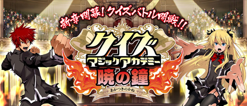 Quiz Magic Academy Akatsuki no Kane  Qmaak_01