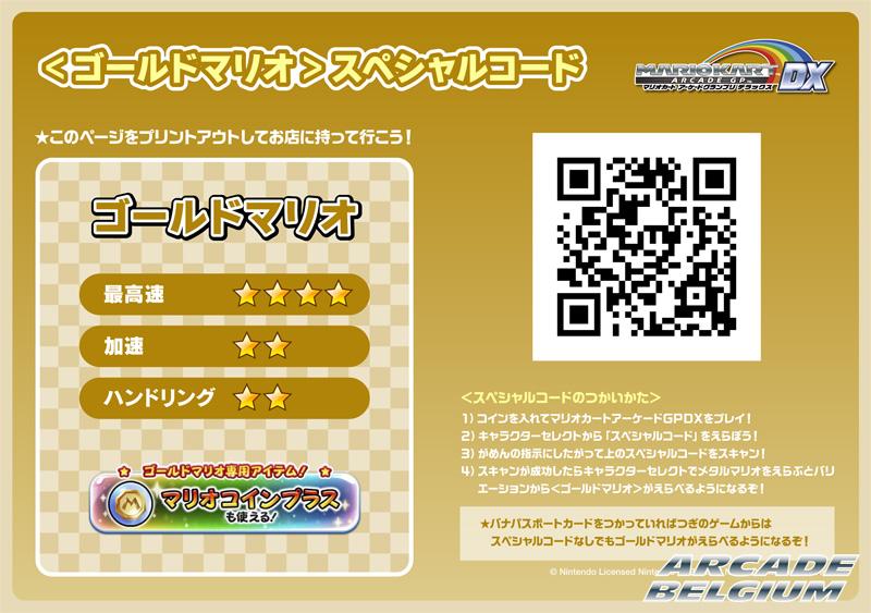 Mario Kart Arcade GP DX - Page 2 Spcode-goldmario
