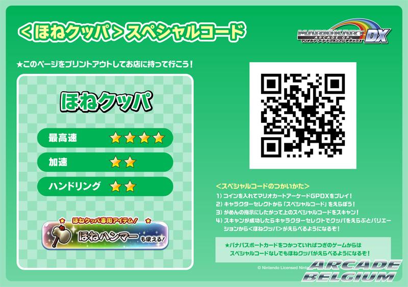 Mario Kart Arcade GP DX - Page 2 Spcode-honekoopa