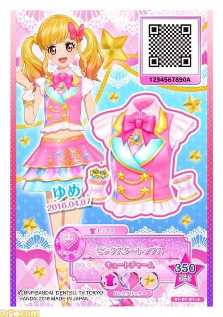 Aikatsu Stars! Aikatsustar_05
