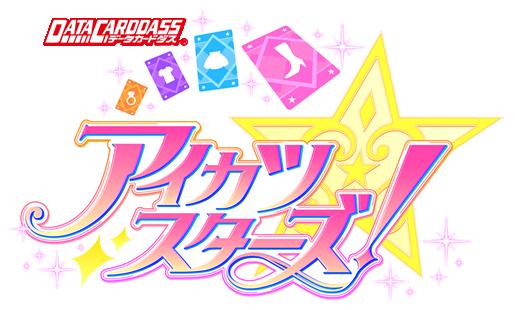 Aikatsu Stars! Aikatsustar_logo