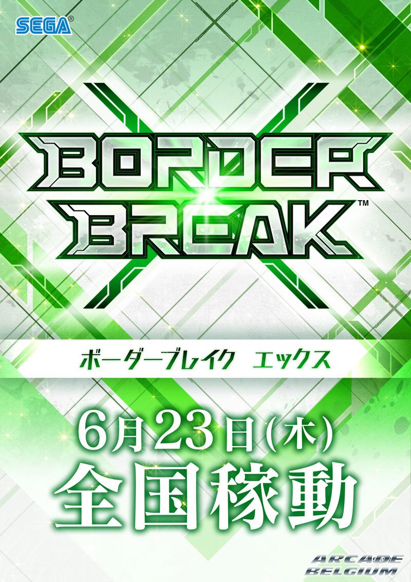 Border Break X Bbx_05