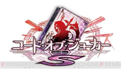 Code of Joker S Cojs_01