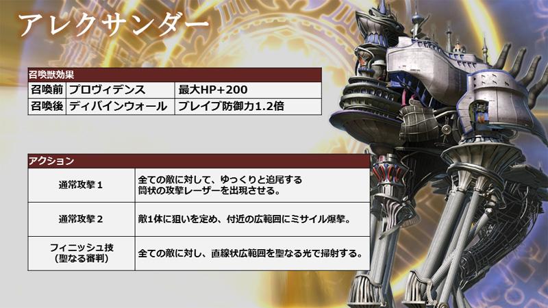 Dissidia Final Fantasy Dissidia_54