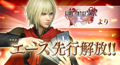 Dissidia Final Fantasy - Page 2 Dissidia_77
