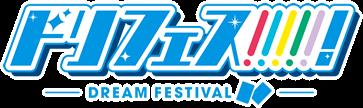 Dream Festival! Dreamfes_logo