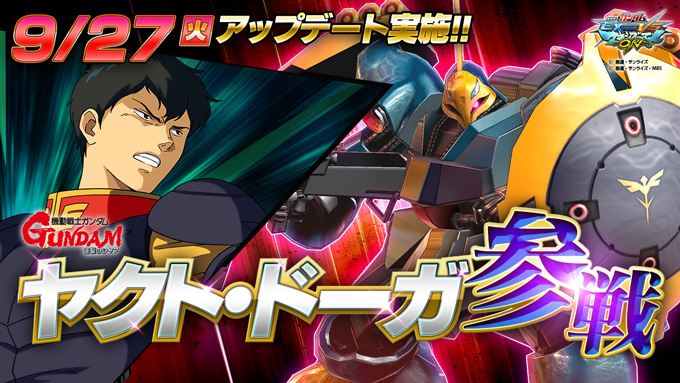 Mobile Suit Gundam Extreme VS. Maxi Boost ON Gunmaxon_75