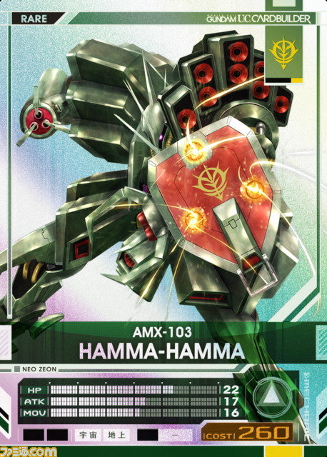 Mobile Suit Gundam U.C. Card Builder Gunuc_37