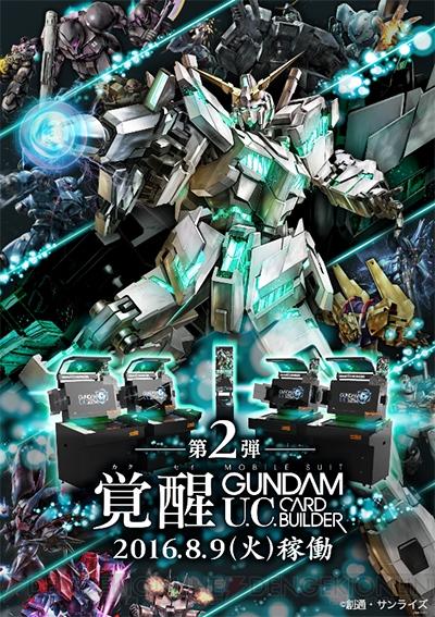 Mobile Suit Gundam U.C. Card Builder Gunuc_59