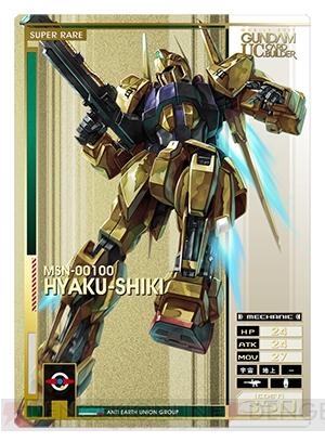 Mobile Suit Gundam U.C. Card Builder Gunuc_61