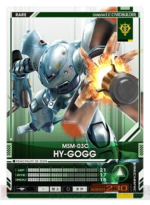 Mobile Suit Gundam U.C. Card Builder Gunuc_62