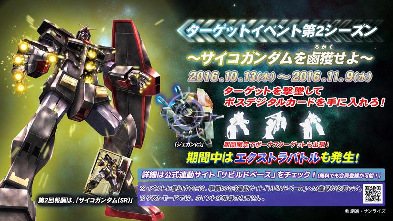Mobile Suit Gundam U.C. Card Builder Gunuc_81
