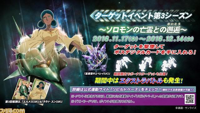 Mobile Suit Gundam U.C. Card Builder Gunuc_91