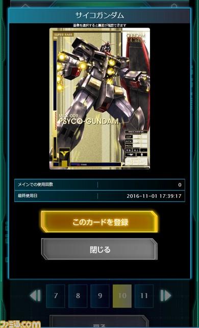 Mobile Suit Gundam U.C. Card Builder Gunuc_93