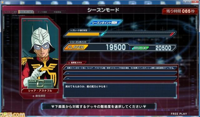 Mobile Suit Gundam U.C. Card Builder Gunuc_94