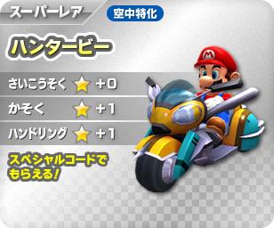 Mario Kart Arcade GP DX - Page 2 Hunterbee