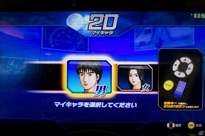 Initial D Arcade Stage Zero Idas0_10