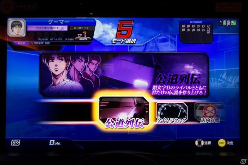 Initial D Arcade Stage Zero Idas0_14