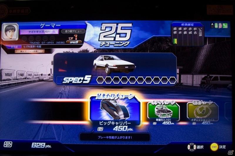 Initial D Arcade Stage Zero Idas0_19