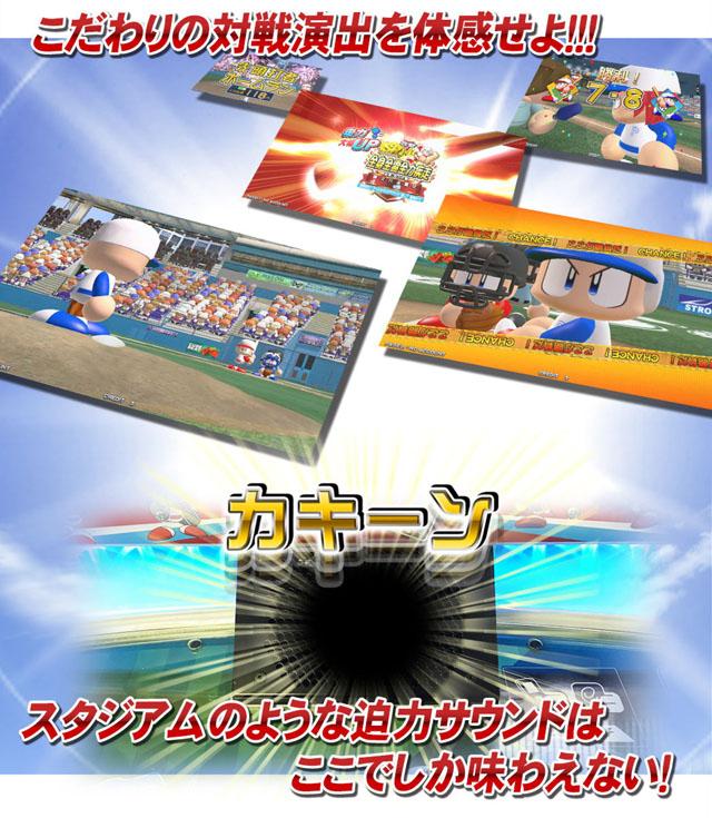 Jikkyou Powerful Pro Yakyuu BALL ☆ SPARK Jjikkyoupro_02