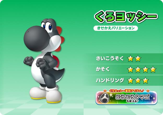 Mario Kart Arcade GP DX - Page 2 Kuroyoshi