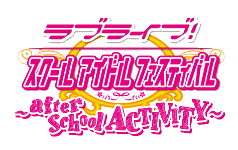 Love Live! School Idol Festival ~ after school ACTIVITY ~ Lovelive_logo
