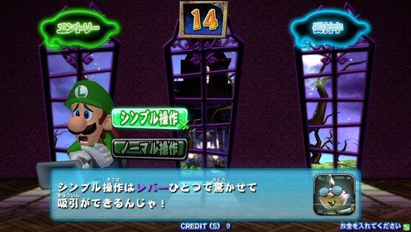 Luigi's Mansion Arcade Luigi_08