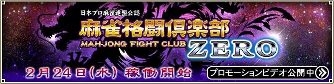 Mahjong Fight Club ZERO Mfczero_logo