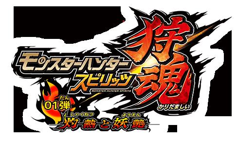 Monster Hunter Spirits Karitamashi Mhk_logo