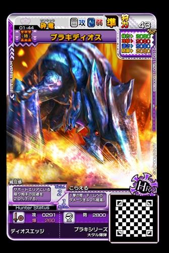 Monster Hunter Spirits 2: Triple Soul Mhs2_06
