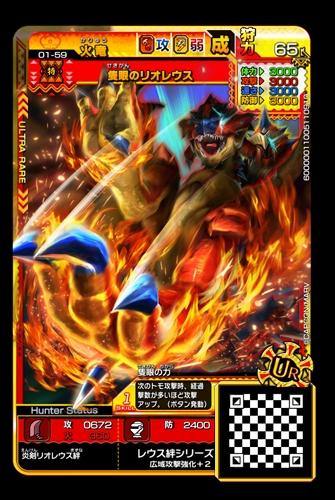 Monster Hunter Spirits 2: Triple Soul Mhs2_07