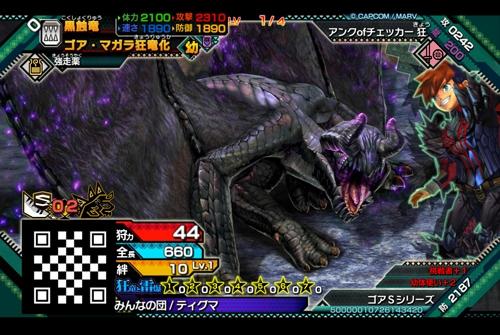 Monster Hunter Spirits 2: Triple Soul Mhs2_13