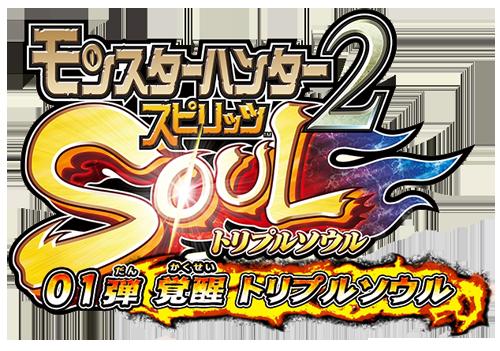 Monster Hunter Spirits 2: Triple Soul Mhs2_logo