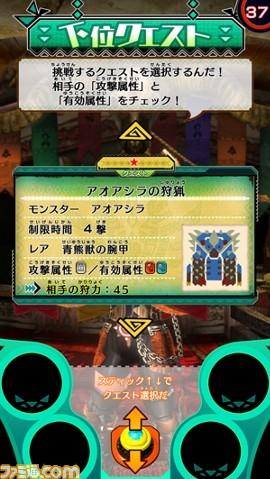 Monster Hunter Spirits Karitamashi Mhsk_03