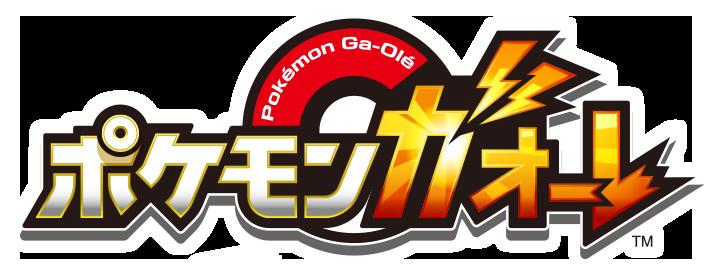 Pokémon Ga-Olé Pokega_logo