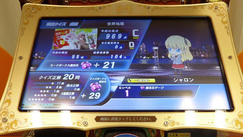 Quiz Magic Academy Tokyo Grimoire Qmatokyo_07