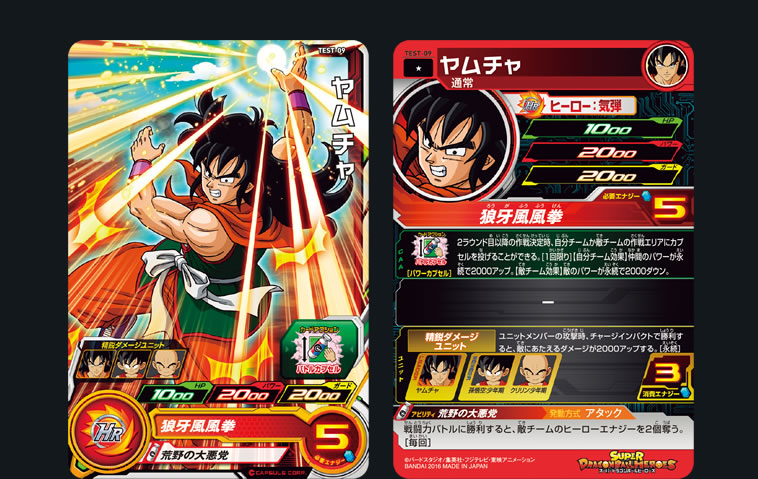 Super Dragon Ball Heroes Sdbh_09