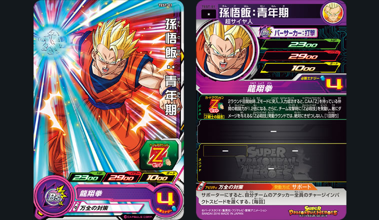 Super Dragon Ball Heroes Sdbh_17