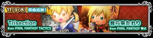 Theatrhythm Final Fantasy All-Star Carnival Shiatorizumu_35