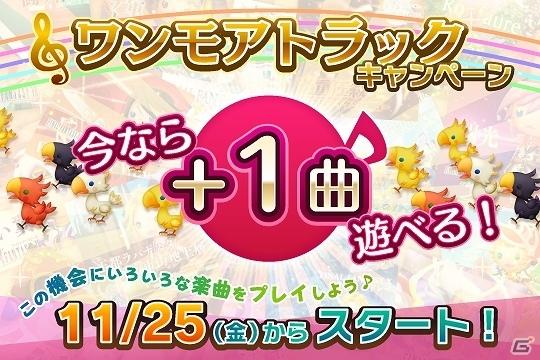Theatrhythm Final Fantasy All-Star Carnival Shiatorizumu_40