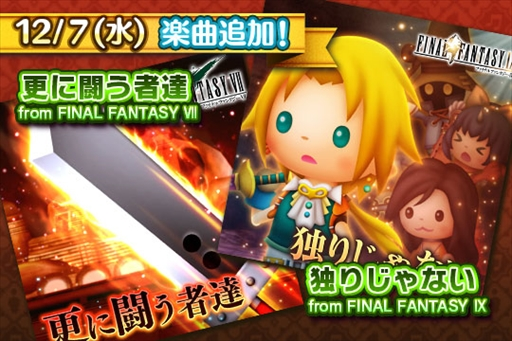 Theatrhythm Final Fantasy All-Star Carnival Shiatorizumu_42