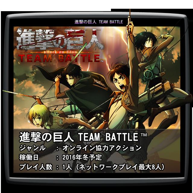 Shingeki no Kyojin (Attack on Titan) TEAM BATTLE Shingeki_02