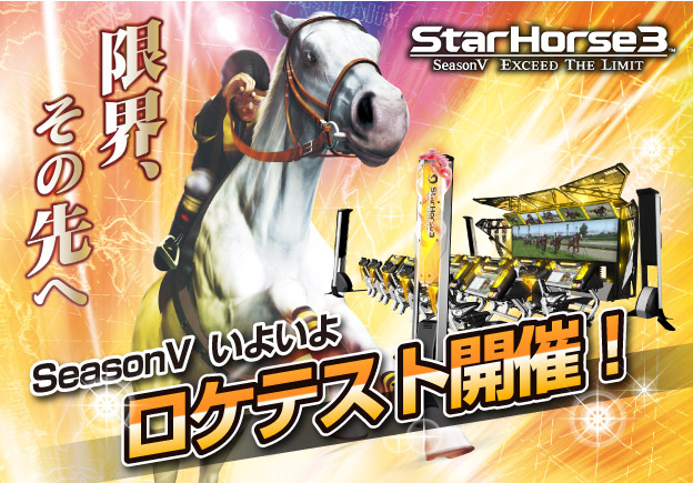 StarHorse3 Season V - Exceed The Limit Shs5_01